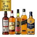 送料無料 シングルモルト入りすべて12年もの!スコッチ5本セット 第3弾シングルモルト ブレンデッド ウィスキー セット whisky set ギ..