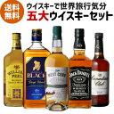 ブラックニッカ送料無料 世界5大ウイスキー 700ml 5本 セットブラックニッカ ジャックダニエル ウエストコーク ウイリアムピール カナディアンクラブ