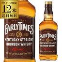 送料無料 アーリータイムズ ブラウン ラベル 700ml×12本 40度 アメリカン バーボン ウィスキー whisky 長S