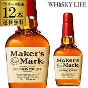 メーカーズマーク 正規 45度 700ml×12本【ケース12本入】【送料無料】[likaman_MAM]長S [ウイスキー][ウィスキー]サントリー アメリカン バーボン