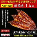 【国産 手焼き 炭火焼】【訳あり】うなぎ蒲焼き1kg(5〜1...