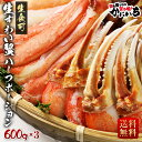 【A-003】生ずわい蟹 ハーフポーション 1.8kg (600g×3セット) お歳暮 ギフト ズワイガニ かに しゃぶ...