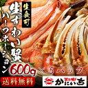 【A-005】生ずわい蟹 ハーフポーション 3kg (600g×5セット) お歳暮 ギフト ズワイガニ かに しゃぶしゃ...