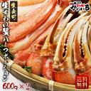 生ずわい蟹 ハーフポーション 1.2kg (600g×2セット) ズワイガニ かに 刺身 半むき身 しゃぶしゃぶ かにしゃぶ 鍋 足 脚 子供 食べやすい お歳暮 お中元 誕生日 プレゼント ギフト 冷凍 新鮮 お取り寄せ 蟹市場 かにいち