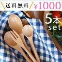 【1000円ぽっきり】木製カトラリー�