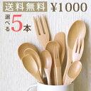 【ポッキリ1000円 メール便送料無料】木製カトラリー 組合せを選べる5本セット