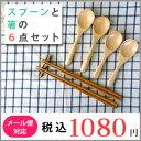 【木のスプーン・竹の箸】ペアで楽しむスプーンと箸の6点セット...