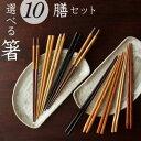 【 メール便送料無料 】 組合せを選べる箸 10膳セット...