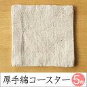 厚手綿コースター(5枚セット)【メール便OK】【キッチン用品・雑貨 布 コースター 綿製】【10P20Sep14】