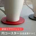 【メール便OK】【訳あり】円コースター 合成皮革PVC φ9cm【プレイスマット コースター】【OUTLET】【RCP 10P12Oct14】