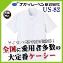 ナガイレーベン 白衣 メンズ ケーシー 男子KC 半袖 US-82