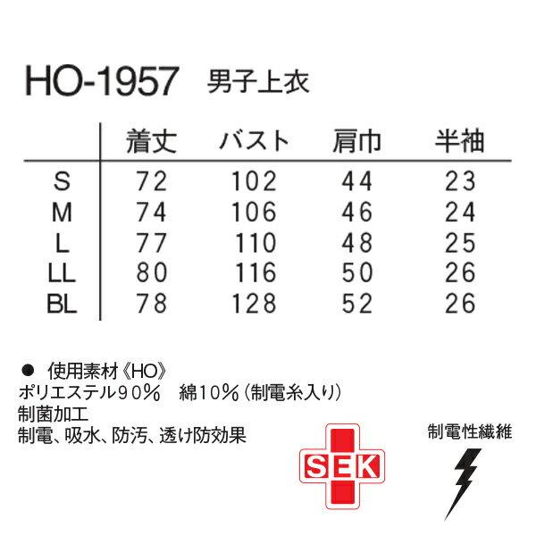 【ナガイレーベン】HO-1957【メンズ白衣 ...の紹介画像3