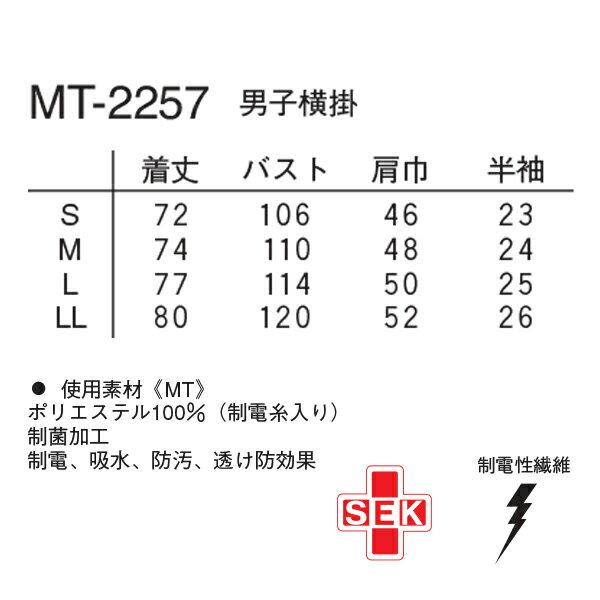 【ナガイレーベン】MT-2257【メンズ白衣 ...の紹介画像2