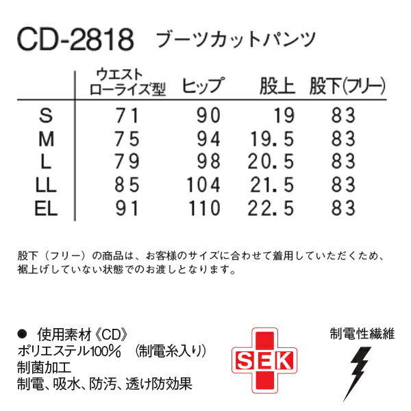 【ナガイレーベン】CD-2818【ナースウェア...の紹介画像2