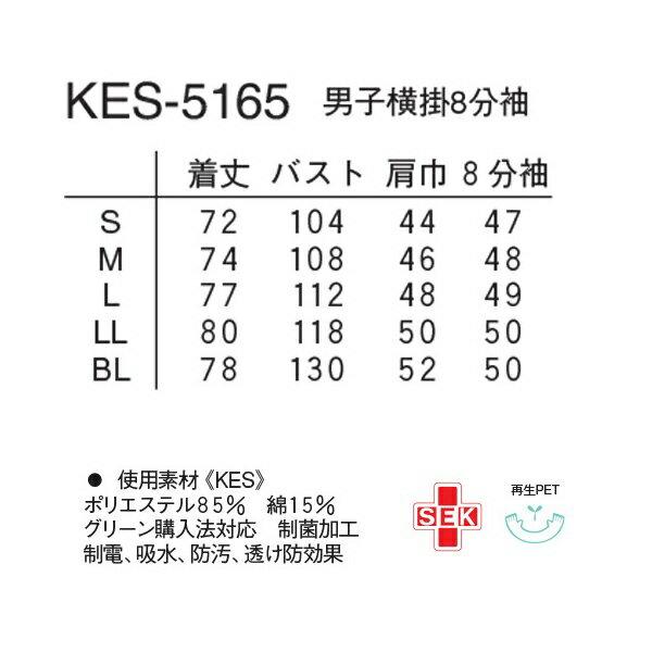 【ナガイレーベン】KES-5165【メンズ白衣...の紹介画像3