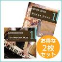 【商用音楽CD】おしゃれ2枚セット(スタンダードジャズ1/ボサノバ1)♪リラックス音楽 店舗・お店・