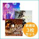 【商用音楽CD】POP HOUSE3枚セット(POP HOUSE vol1 POP HOUSE vol2 POP HOUSE vol3)かっこいい音楽 店舗・お...