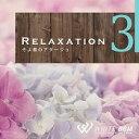 【商用音楽CD】リラクゼーション3-そよ風のアダージョ- (18曲 約67分)♪リラックス音楽 店舗・お店・施設・待合室・ショールーム・イベント 著作権フリー音楽 BGM CD  面倒な著作権処理不要