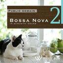 【商用音楽CD】Bossa Nova 2 - in acoustic sound - (19曲 約57分)♪リラックス音楽 店舗・お店・施設・待合室・ショールーム・イベント 著作権フリー音楽 BGM CD  面倒な著作権処理不要