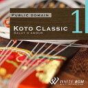 【商用音楽CD】Koto Classic - Salut d'amour - (23曲 約61分)♪リラックス音楽 店舗・お店・施設・待合室・ショールーム・イベント 著作権フリー音楽 BGM CD  面倒な著作権処理不要