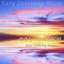 【商用音楽CD】やさしくなれるBGM -イージーリスニング- 面倒な著作権処理不要!癒しの音楽をギターの音色で♪リラックス音楽 店舗・お店・待合室・著作権フリー音楽 BGM CD