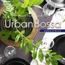 【店内音楽CD】Urban Bossa - Colors of Brazil - (17曲 約65分)♪リラックス音楽 店舗・お店・施設・待合室・ショールーム・イベン..