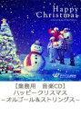【商用音楽CD】Happy Christmas - ORGEL & STRINGS - (23曲 約57分)♪クリスマス音楽 店舗・お店・施設・待合室・ショールーム・イベント 著作権フリー音楽 BGM CD  面倒な著作権処理不要