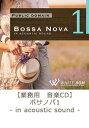 【商用音楽CD】Bossa Nova 1 - in acoustic sound - (16曲 約57分)♪リラックス音楽 店舗・お店・施設・待合室・ショールー...