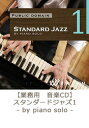 【商用音楽CD】Standard Jazz 1 - by piano solo - (18曲 約66分)♪リラックス音楽 店舗・お店・施設・待合室・ショールーム・イベント 著作権フリー音楽 BGM CD  面倒な著作権処理不要