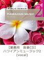 【商用音楽CD】Hawaiian music 2 - on vocal - (10曲 約31分)♪ハッピーな音楽 店舗・お店・施設・ショールーム・イベント・ショー..