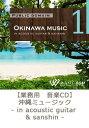 【商用音楽CD】Okinawa music - in acoustic guitar & sanshin - (11曲 約30分)♪リラックス音楽 店舗・お店・施設・待合室・ショールーム・イベント 著作権フリー音楽 BGM CD  面倒な著作権処理不要