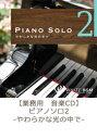 【商用音楽CD】ピアノソロ2 -やわらかな光の中で- (23曲 約66分)♪リラックス音楽 店舗・お店・施設・待合室・ショールーム・イベント 著作権フリー音楽 BGM CD  面倒な著作権処理不要