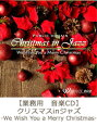 【商用音楽CD】クリスマスinジャズ -We Wish You a Merry Christmas-