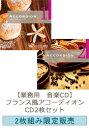 【商用音楽CD】アコーディオン(CD2枚セット 75曲 約108分)♪フランス・パリ風音楽 パン屋・ベーカリーショップ・店舗・お店・施設・イベント 著作権フリー音楽 BGM CD  面倒な著作権処理不要