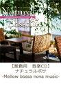 【商用音楽CD】Natural Bossa - Mellow bossa nova music - (16曲 約64分)♪リラックス音楽 店舗・お店・施設・待合...