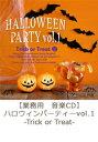 【商用音楽CD】Halloween party vol.1 - Trick or Treat - (11曲 約52分)♪ハロウィン音楽 店舗・お店・施設・ショー...