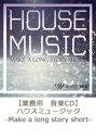 【商用音楽CD】HOUSE MUSIC - Make a long story short - (14曲 約59分)♪ポップハウス音楽 店舗・お店・施設・ショー...