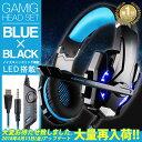 ゲーミングヘッドセット ps4 ヘッドセット / ゲーミング ヘッドフォン PC/スマホ/PlayStation4用g9000 モンハン 荒野行動 pubg