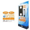 vhs クリーニングテープ クリーナー ヘッドクリーナー 湿式 ビデオ ビデオデッキ