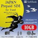 プリペイドsim 日本 softbank プリペイドsimカード simカード プリペイド sim card 10GB 15日 マルチカットsim MicroSIM NanoSIM ソフ..