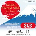 プリペイドsim 日本 softbank プリペイドsimカード simカード プリペイド sim card 3GB 15日 マルチカットsim MicroSIM NanoSIM ソフト..