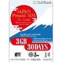 プリペイドsim 日本 softbank プリペイドsimカード simカード プリペイド sim card 3GB 30日 マルチカットsim MicroSIM NanoSIM ソフトバンク 携帯 携帯電話