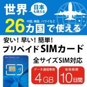 プリペイドsim 世界26カ国 全simサイズ対応 ハワイ 日本 プリペイドsimカード simカード プリペイド sim card 4GB 10日 マルチカットsim MicroSIM NanoSIM 携帯 携帯電話 中国 韓国 香港 台湾 インド オーストラリア バングラデッシュ
