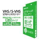 vhs クリーニングテープ クリーナー ヘッドクリーナー 乾式 ビデオ s-vhs ビデオデッキ 新生活 新生活家電 一人暮らし 母の日