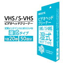vhs クリーニングテープ クリーナー ヘッドクリーナー 湿式 ビデオ s-vhs ビデオデッキ 新生活 新生活家電 一人暮らし