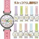 腕時計 キッズ 女の子 すみっコぐらし 1500 すみっこぐらし ウォッチ キャラクター かわいい Sumikko gurashi