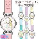 腕時計 キッズ 女の子 すみっコぐらし 1500 すみっこぐらし ウォッチ キャラクター かわいい Sumikko gurashi 時計 子供 すみっこ