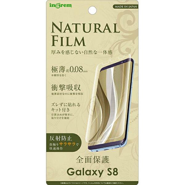 galaxy s8 フィルム TPU 反射防止 フルカバー 耐衝撃 薄型