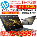 hp ノートパソコン 新品 win10 ( Core i5 ...