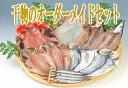 【送料無料】6品オーダーメイドオリジナル干物セット[千葉県産]